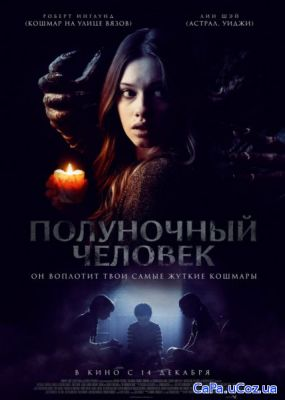 Полуночный человек / The Midnight Man (2017) WEB-DLRip / WEB-DL (720p,