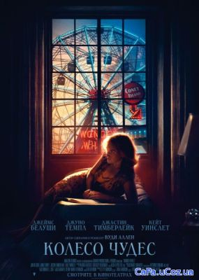 Колесо чудес / Wonder Wheel (2017) WEB-DLRip / WEB-DL (720p)