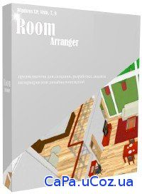 Room Arranger 9.5.2.609 Final