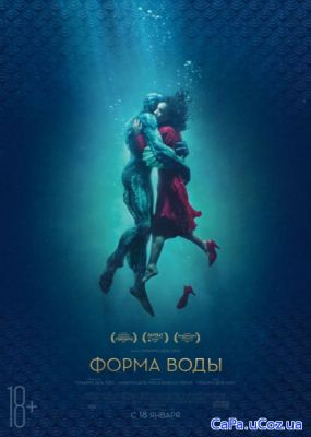 Форма воды / The Shape of Water WEB-DLRip / WEB-DL (720p, 1080p)