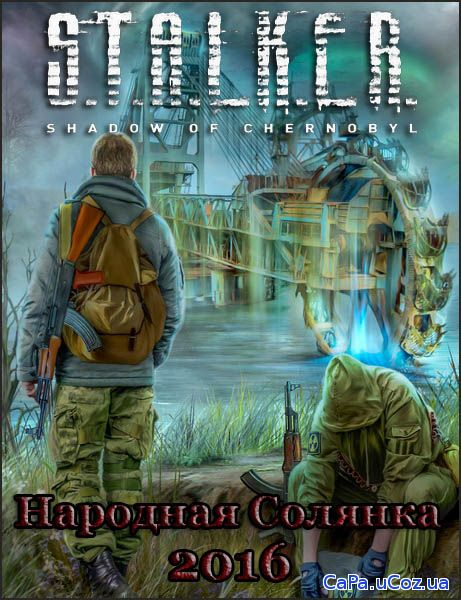 S.T.A.L.K.E.R.: Shadow of Chernobyl - Народная Солянка 2016 (2017/RUS/
