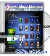 Extreme Movie Manager 9.0.1.4
